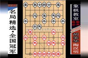 2001年五羊杯全国象棋冠军邀请赛:陶汉明先胜胡荣华