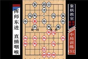 """""""职业棋手""""中局训练:挥师东进、直插咽喉(51)"""