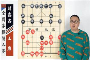 2020年全国象棋个人赛:王廓先胜赵鑫鑫