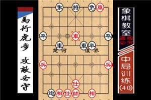 """""""职业棋手""""中局训练:马行虎步、攻其必救(40)"""