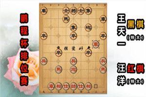 2019年鹏城杯全国象棋排位赛:汪洋先胜王天一