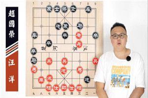2013年全国象棋甲级联赛:汪洋先负赵国荣