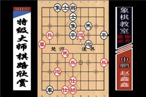 2006年象棋大师赛:赵鑫鑫先胜申鹏