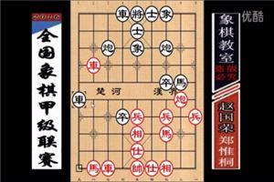 2016年全国象棋甲级联赛:郑惟桐先负赵国荣