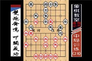"""""""职业棋手""""中局训练:双炮齐鸣、叩关成功(28)"""