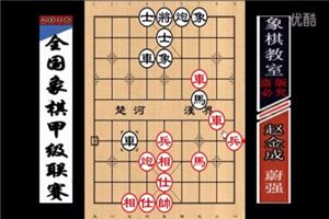 2016年全国象棋甲级联赛:蔚强先胜赵金成