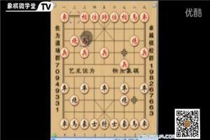 象棋开局系列教程仙人指路对卒底炮红进左马