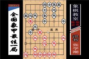 2014年全国象棋甲级联赛:张学潮先和洪智