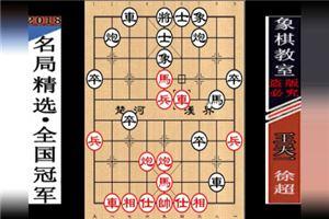 2017年全国象棋个人赛:徐超先胜王天一