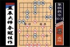 2016年财神杯象棋快棋赛:孟辰先胜谢靖