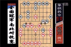 2016年全国象棋冠军南北对抗赛:蒋川先负许银川