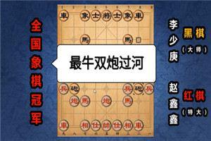 2009年中国象棋年终总决赛:赵鑫鑫先胜李少庚