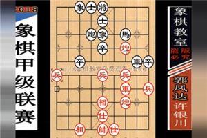 2018年全国象棋甲级联赛:许银川先胜郭凤达