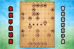 2018年全国象棋甲级联赛:曹岩磊先胜刘子健