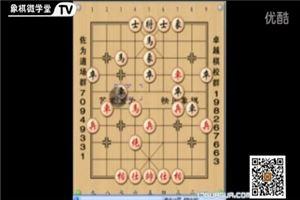象棋开局系列教程中炮过河车对屏风马黑右横车01