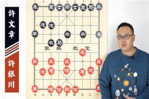 2020年全国象棋甲级联赛:许银川先和许文章