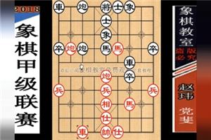 2018年全国象棋甲级联赛:党斐先胜赵玮