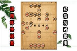 2018年中国辉南龙湾杯全国象棋电视快棋赛:郑惟桐先和蒋川