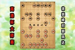 2018年高港杯象棋青年大师赛:徐崇峰先胜郭凤达