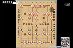 象棋开局系列教程飞相局对进右马03