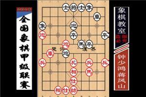 2016年全国象棋甲级联赛:钟少鸿先负蒋凤山
