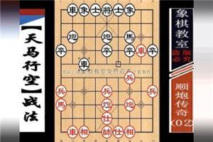 顺炮传奇02:天马行空战法