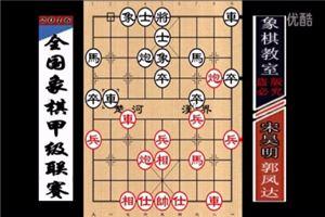 2016年全国象棋甲级联赛:郭凤达先胜宋昊明