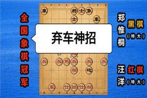 2015年全国智力运动会:汪洋先胜郑惟桐