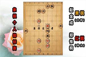 2019年全国象棋个人赛:郑惟桐先胜赵金成