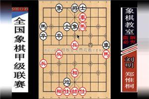 2019年全国象棋甲级联赛:郑惟桐先胜刘明