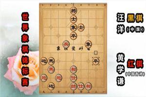 2019年世界象棋锦标赛:黄学谦先胜汪洋