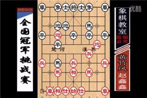 2016年飞神杯全国象棋冠军挑战赛:赵鑫鑫先胜黄竹风