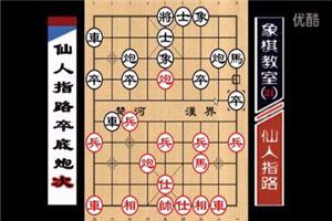 象棋开局系列教程仙人指路对卒底炮02