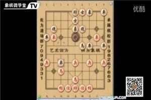象棋开局系列教程中炮进七兵对反宫马02
