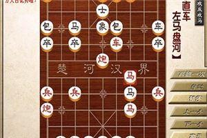 象棋开局系列教程当头炮攻反宫马01-04