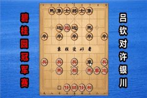 2017年碧桂园杯全国象棋冠军赛:吕钦先负许银川