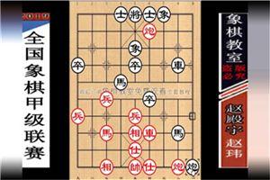 2019年全国象棋甲级联赛:赵玮先负赵殿宇