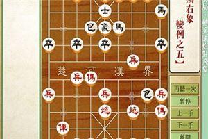 象棋开局系列教程仙人指路对兵局转兵底炮对飞象05