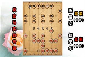 1984年全国象棋团体赛:胡荣华先胜陈信安
