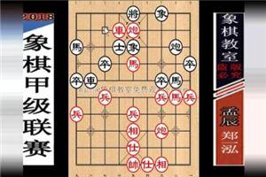 2018年全国象棋甲级联赛:郑一泓先胜孟辰