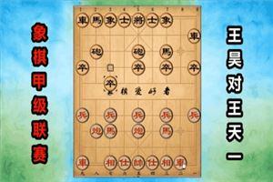 2018年全国象棋甲级联赛:王昊先负王天一