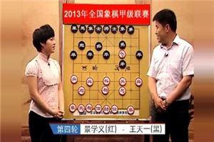 2013年全国象棋甲级联赛:景学义先负王天一