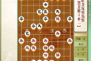象棋开局系列教程飞相局之右相对左中炮15