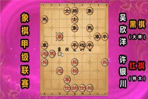 2019年全国象棋甲级联赛:许银川先胜吴欣洋