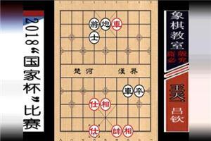 2018年国家杯象棋大赛:吕钦先和王天一
