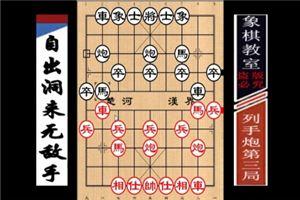 中国象棋道家古谱《自出洞来无敌手》列手炮03