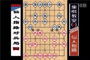 象棋开局系列教程仙人指路对兵局04