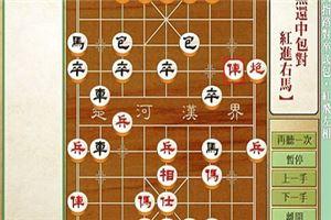 象棋开局系列教程仙人指路对卒底炮红飞左相06