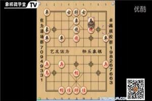 象棋开局系列教程小列手炮补充变化02