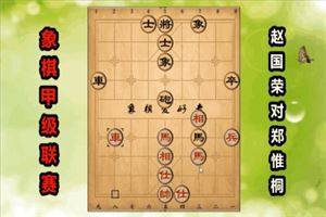 2018年全国象棋甲级联赛:赵国荣先负郑惟桐